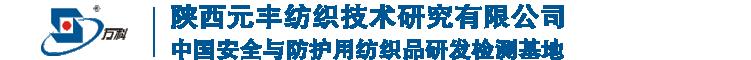 陕西BB官网纺织技术研究有限公司
